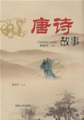 唐诗故事(试读本)