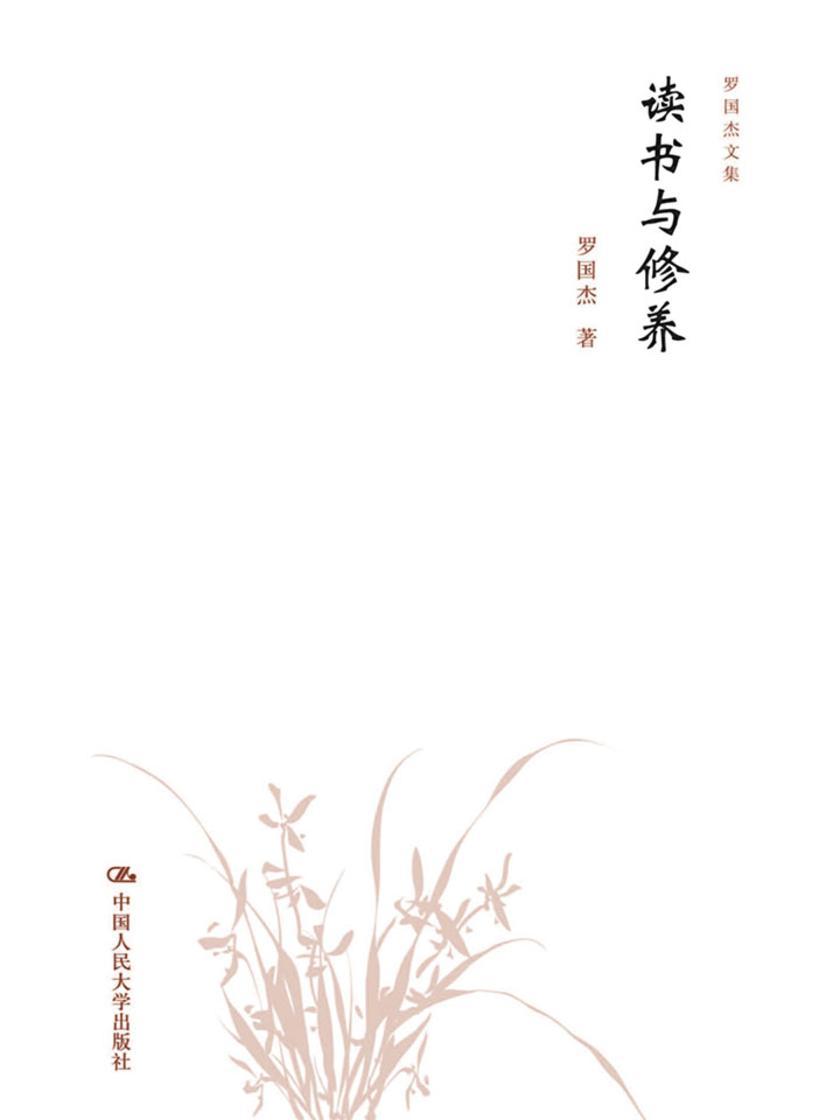 读书与修养(罗国杰文集)