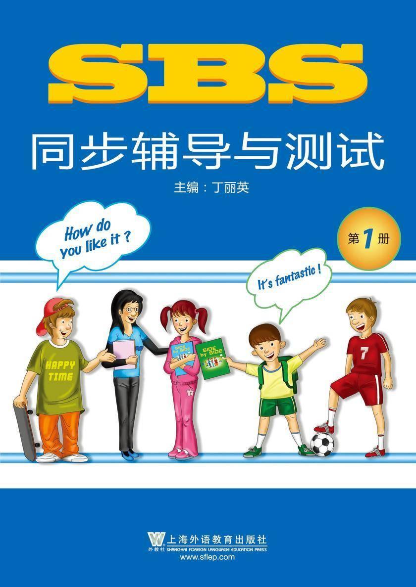 SBS同步辅导与测试 第1册
