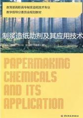 制浆造纸助剂及其应用技术(仅适用PC阅读)