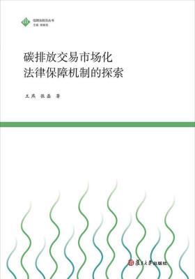 低碳法前沿丛书:碳排放交易市场化法律保障机制的探索