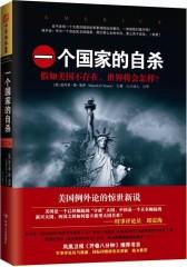 一个国家的自杀:假如美国不存在,世界将会怎样?(美国的衰落只是一种选择?中国梦能否取代美国梦?凤凰卫视《开卷八分钟》推荐书目,《纽约时报》总榜第1名)(试读本)