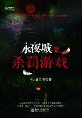 永夜城.2,杀罚游戏(仅适用PC阅读)