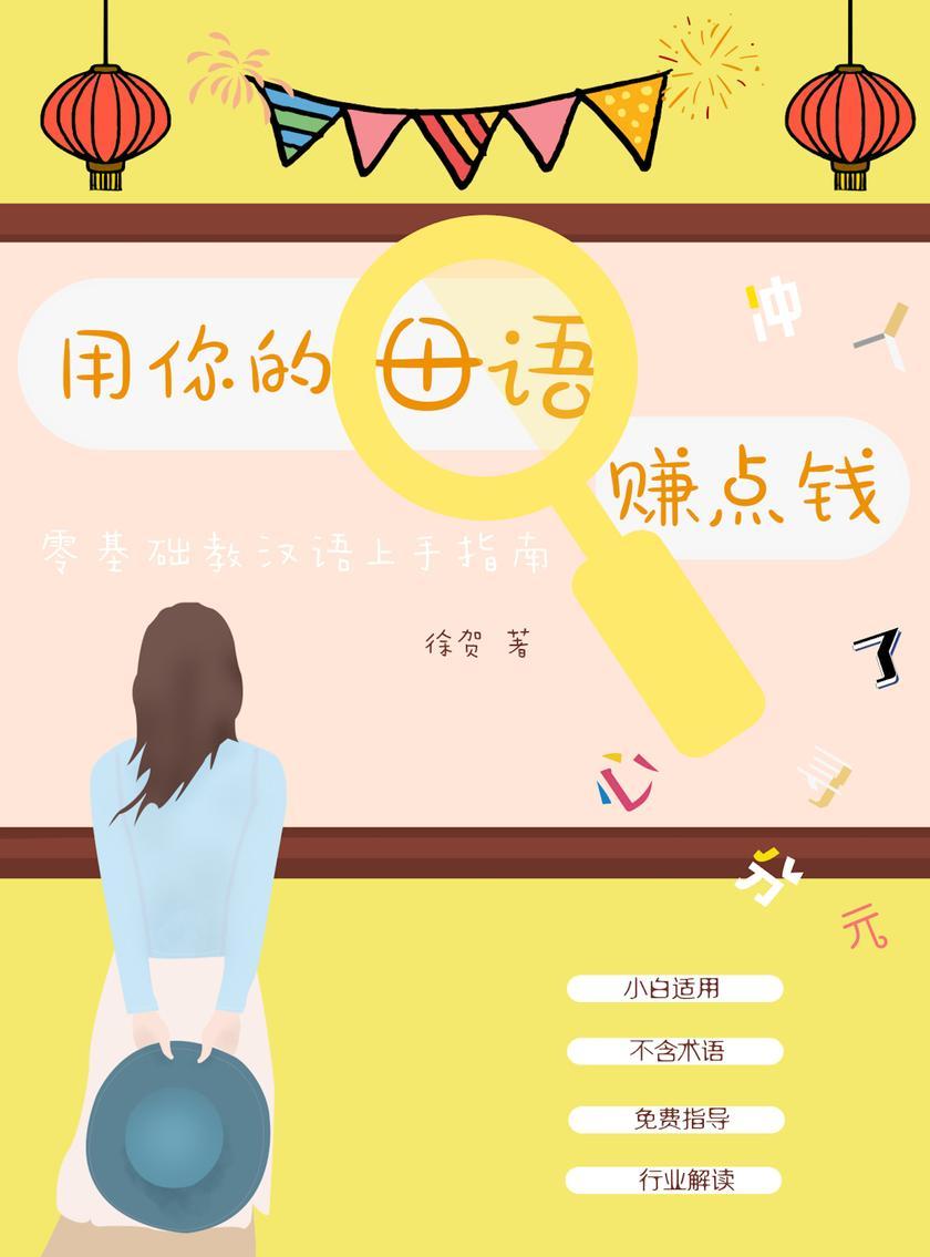用你的母语赚点钱——零基础教汉语上手指南