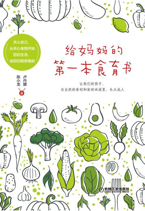 给妈妈的第一本食育书