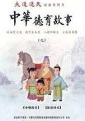 中华德育故事(一)(影视)