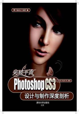 突破平面——Photoshop CS3设计与制作深度剖析(仅适用PC阅读)