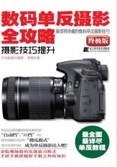 数码单反摄影全攻略—摄影技巧提升(试读本)(仅适用PC阅读)