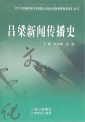 吕梁新闻传播史(仅适用PC阅读)
