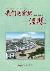 我们的家乡:泾县(仅适用PC阅读)
