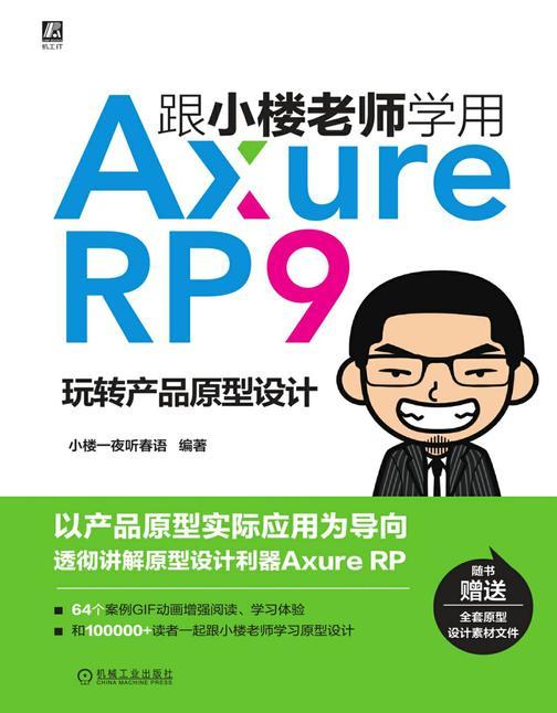 跟小楼老师学用Axure RP 9——玩转产品原型设计