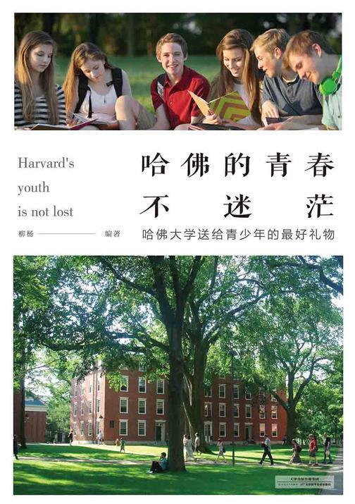 哈佛的青春不迷茫:哈佛大学送给青少年的最好礼物
