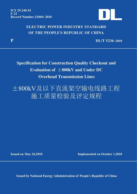 DL/T5236-2010±800kV及以下直流架空输电线路工程施工质量检验及评定规程(英文版)