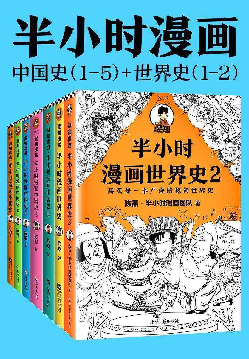 半小时漫画历史系列(共7册)
