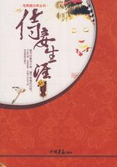 侍妾生涯(试读本)