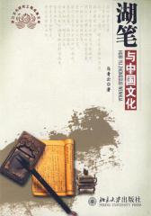 湖笔与中国文化(仅适用PC阅读)