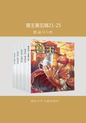 兽王第五辑21-25(套装共5册)