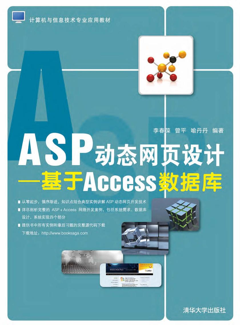 ASP动态网页设计——基于Access数据库(仅适用PC阅读)