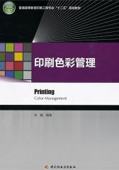 印刷色彩管理(仅适用PC阅读)