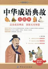 中华成语典故全读本