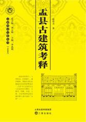 盂县古建筑考释
