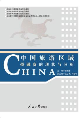 中国旅游区域投融资现状