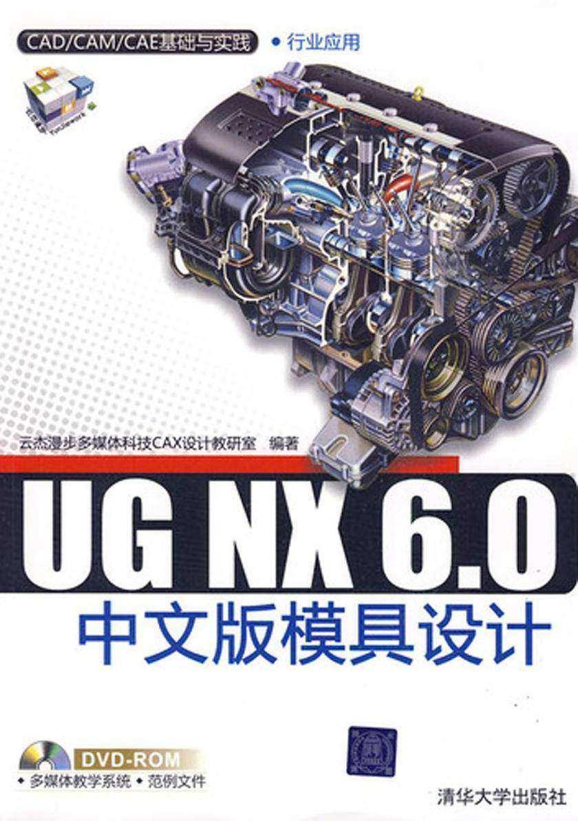 UG NX 6.0中文版模具设计(仅适用PC阅读)