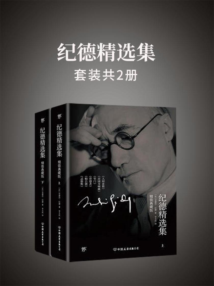 纪德精选集(套装共2册)