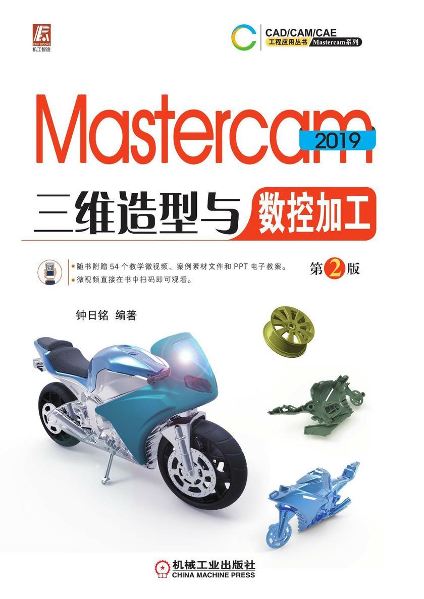Mastercam 2019三维造型与数控加工  第2版