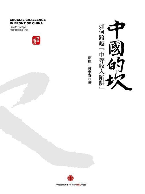 """中国的坎:如何跨越""""中等收入陷阱""""(2016年中国好书)"""