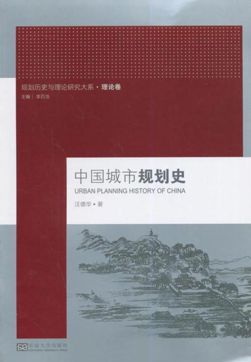 中国城市规划史