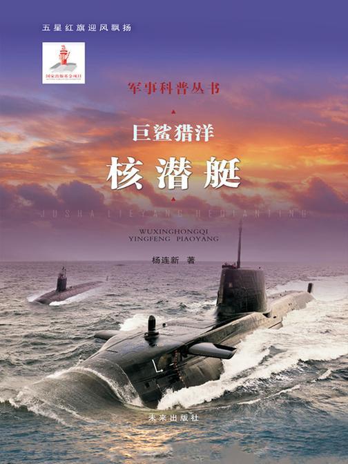 巨鲨猎洋——核潜艇