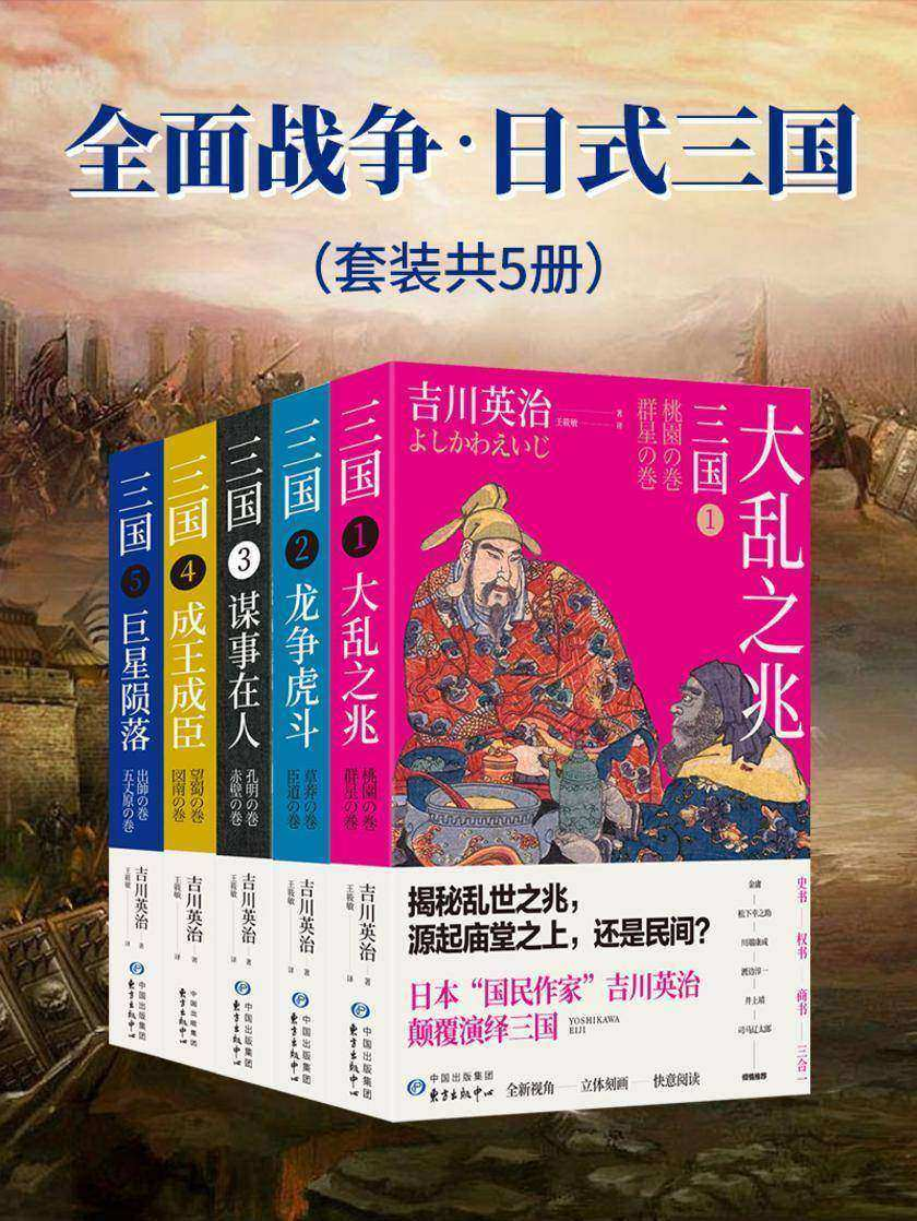 全面战争·日式三国(吉川英治笔下的三国英雄记)(套装共5册)