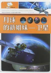 征服太空之路丛书:月球的新姐妹-卫星