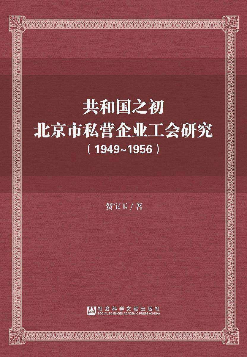 共和国之初北京市私营企业工会研究(1949~1956)