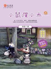 小鼠濮小木(一个关于勇气、善良、友情的温暖故事)