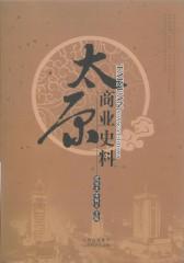 太原商业史料