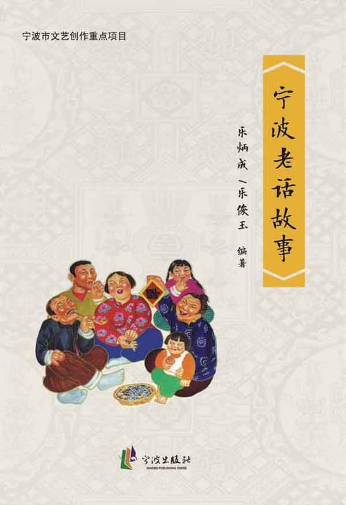 宁波老话故事
