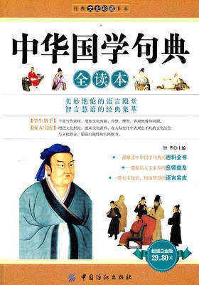 中华国学句典全读本