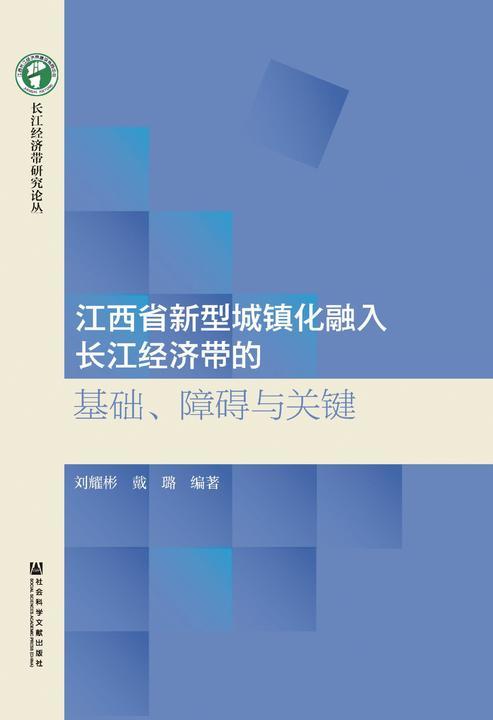 江西省新型城镇化融入长江经济带的基础、障碍与关键