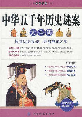 中华五千年历史谜案大全集