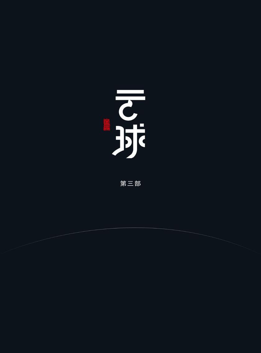 云球(第三部)