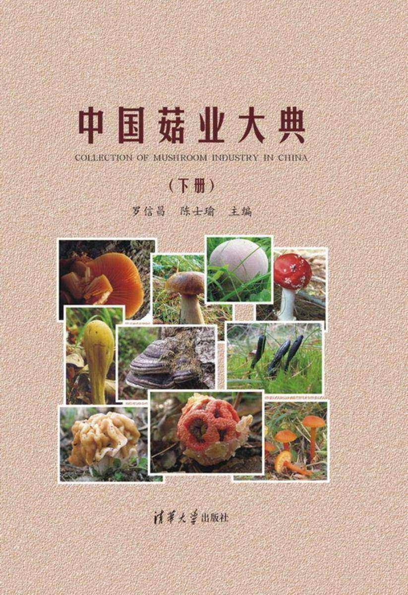 中国菇业大典(下册)(仅适用PC阅读)