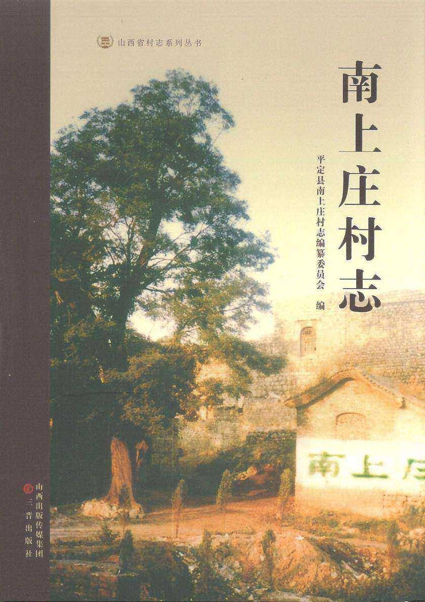 南上庄村志(仅适用PC阅读)