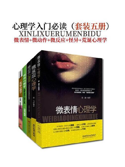 心理学入门必读(套装5册)《微表情心理学》《微动作心理学》《微反应心理学》《荒诞心理学》《怪异心理学》