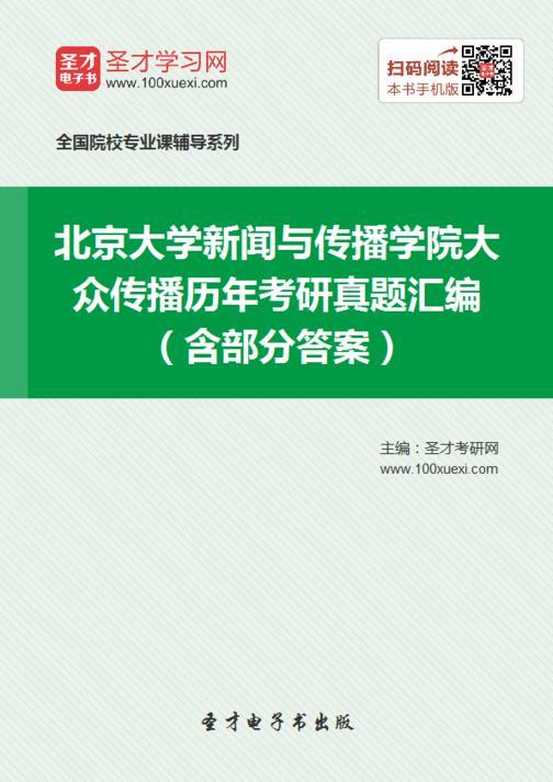北京大学新闻与传播学院大众传播历年考研真题汇编(含部分答案)