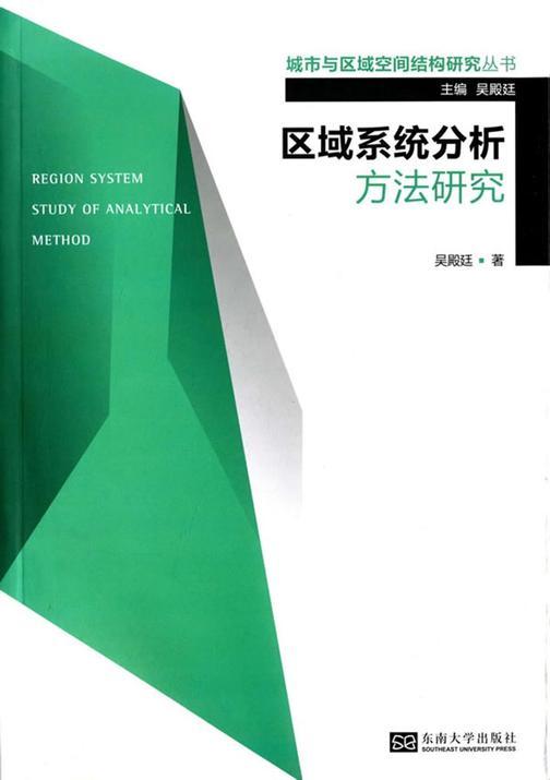 区域系统分析方法研究