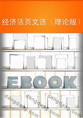 经济活页文选(理论版)