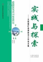 实践与探索——五阳煤矿思想政治工作论文集