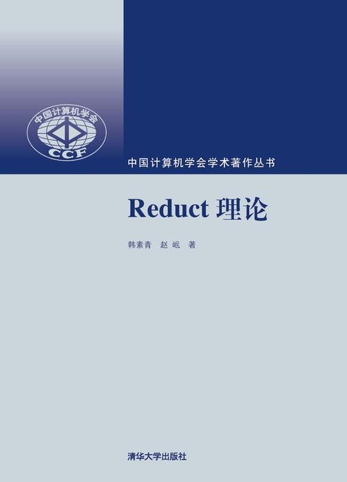 Reduct理论(仅适用PC阅读)